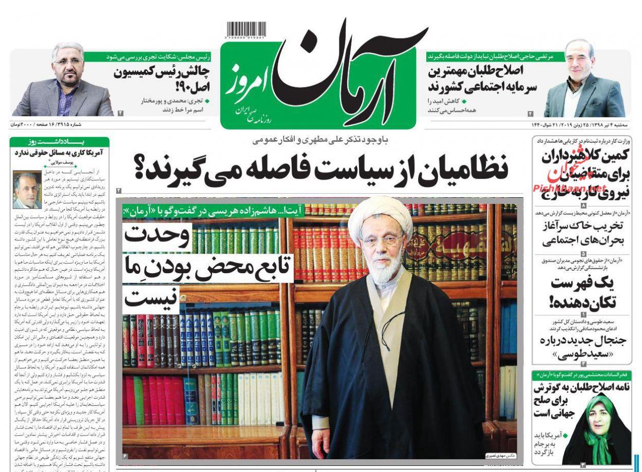 عناوین اخبار روزنامه آرمان امروز در روز سهشنبه ۴ تیر :