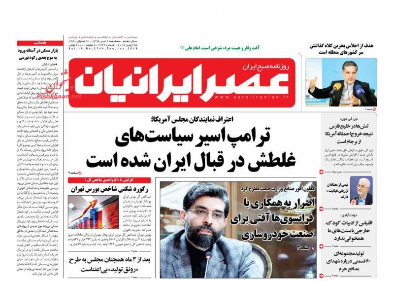 عناوین اخبار روزنامه عصر ایرانیان در روز سهشنبه ۴ تیر :