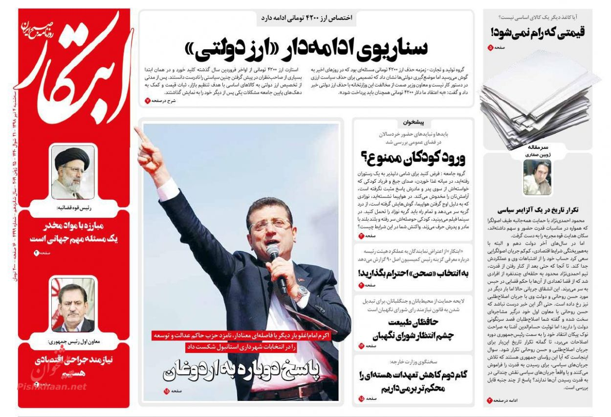 عناوین اخبار روزنامه ابتکار در روز سهشنبه ۴ تیر :