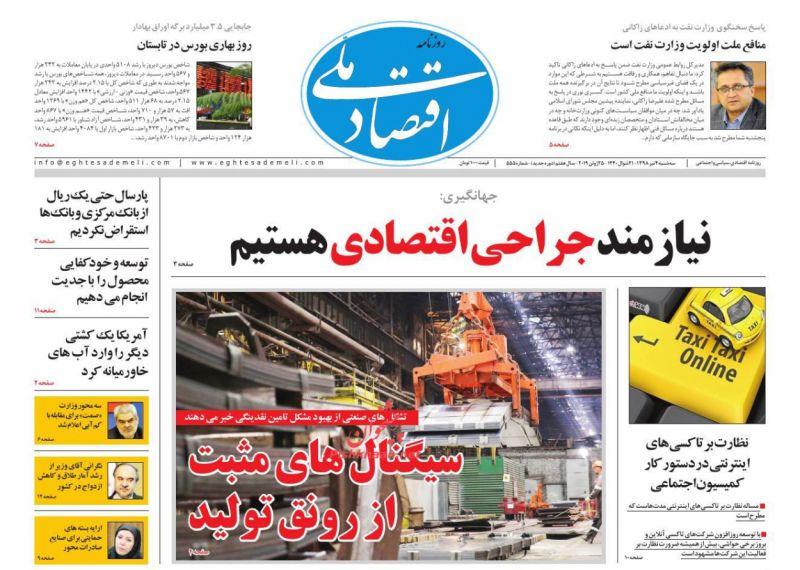 عناوین اخبار روزنامه اقتصاد ملی در روز سهشنبه ۴ تیر :