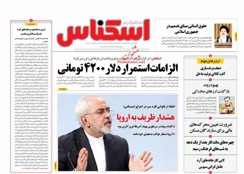 عناوین اخبار روزنامه اسکناس در روز سهشنبه ۴ تیر :