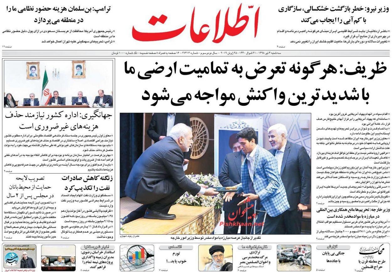 عناوین اخبار روزنامه اطلاعات در روز سهشنبه ۴ تیر :