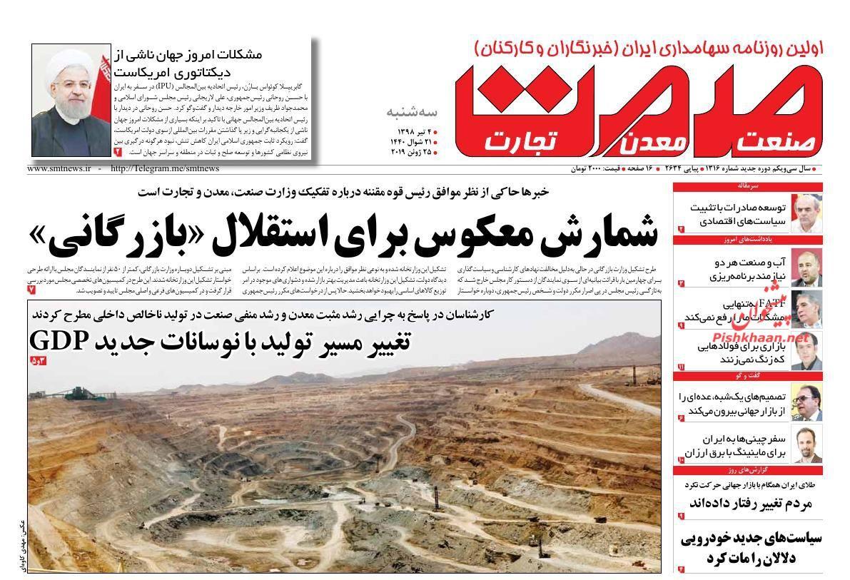 عناوین اخبار روزنامه گسترش صمت در روز سهشنبه ۴ تیر :
