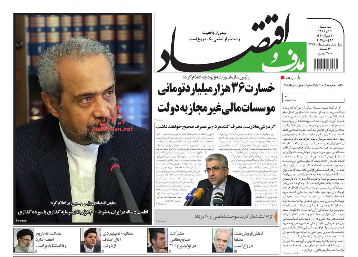 عناوین اخبار روزنامه هدف و اقتصاد در روز سهشنبه ۴ تیر :