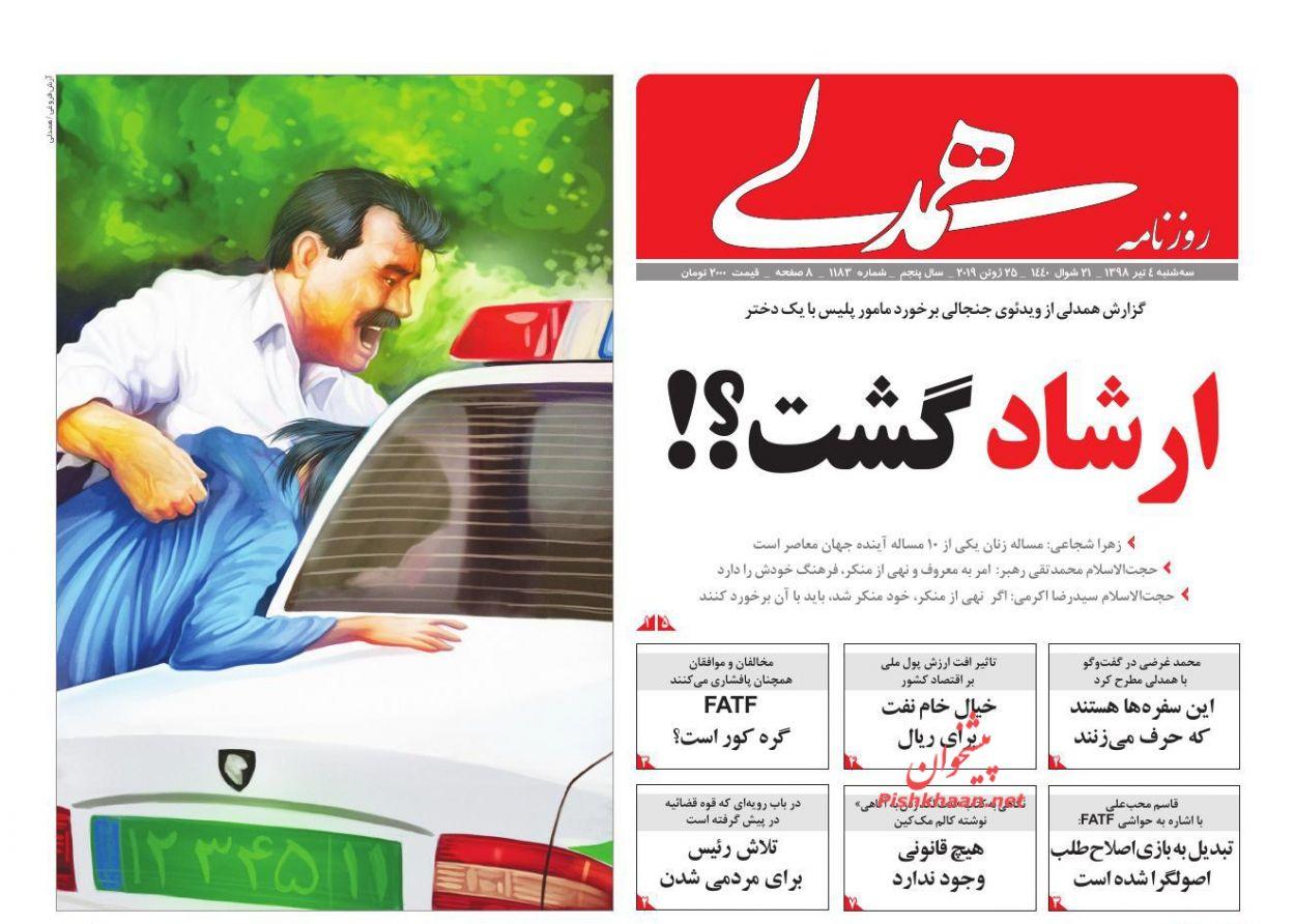 عناوین اخبار روزنامه همدلی در روز سهشنبه ۴ تیر :