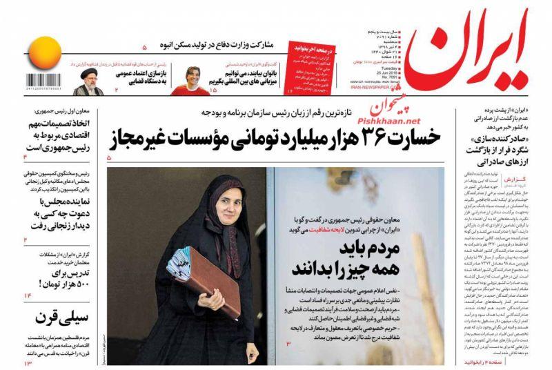 عناوین اخبار روزنامه ایران در روز سهشنبه ۴ تیر