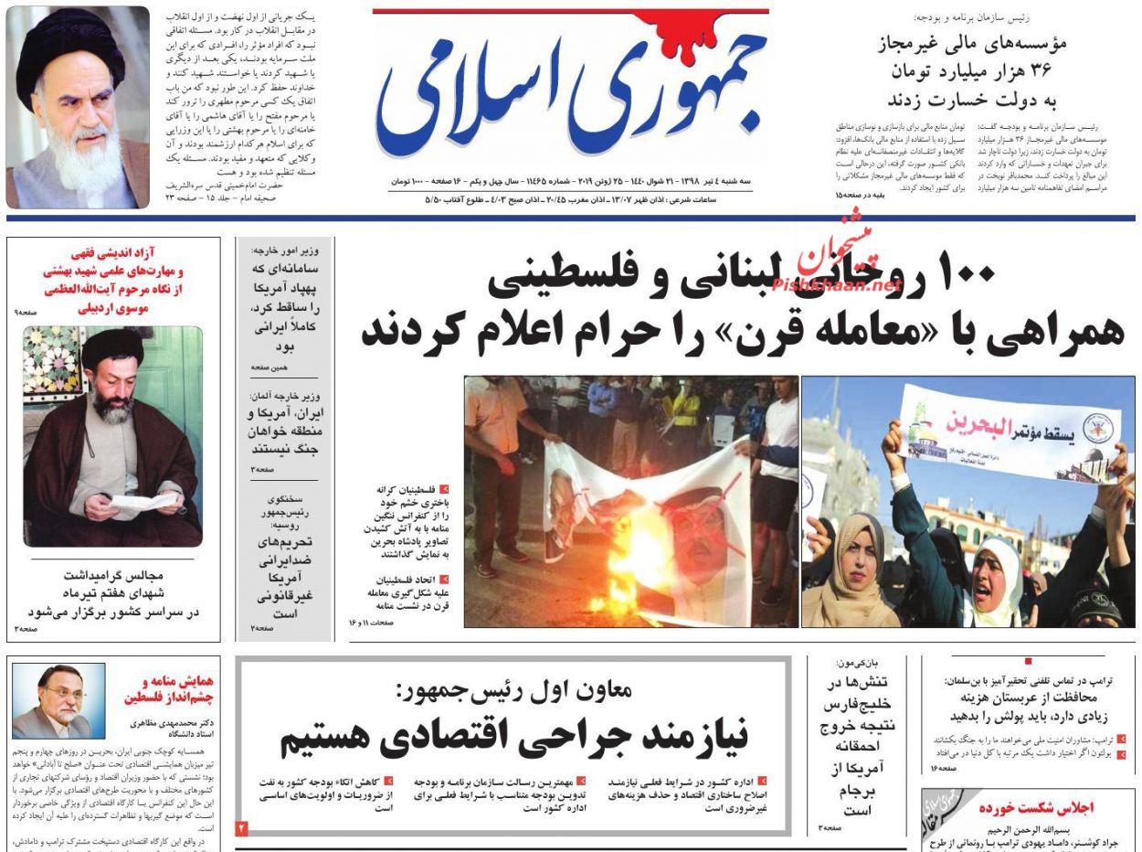 عناوین اخبار روزنامه جمهوری اسلامی در روز سهشنبه ۴ تیر :