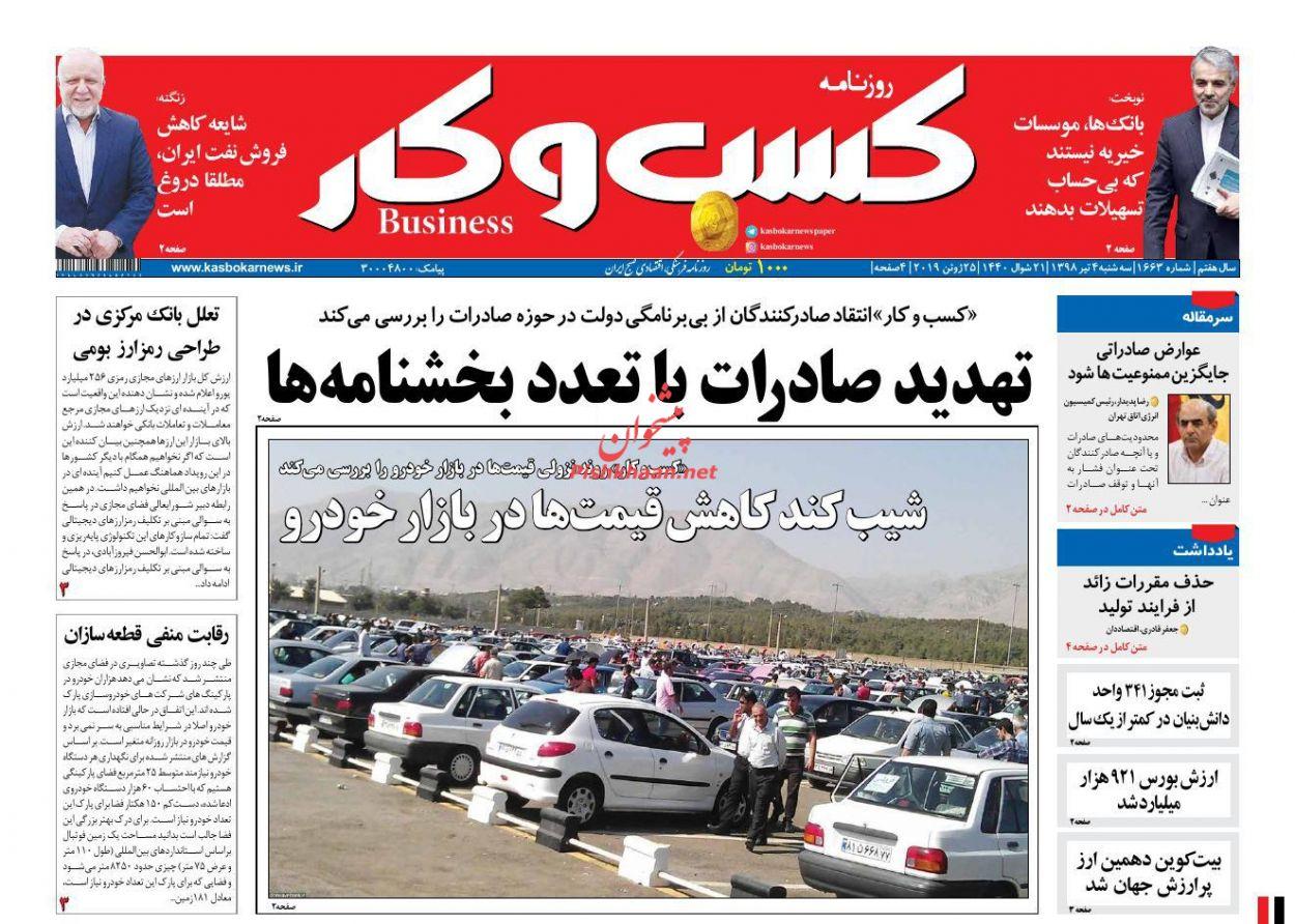 عناوین اخبار روزنامه كسب و كار در روز سهشنبه ۴ تیر :