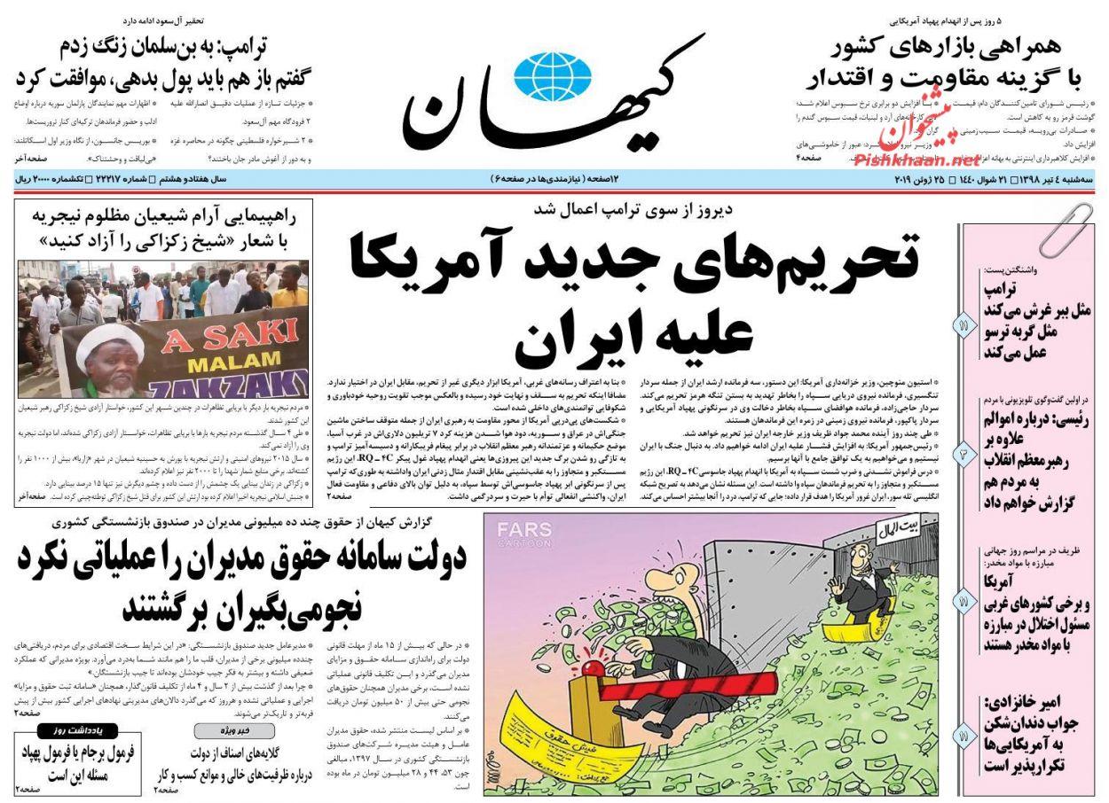عناوین اخبار روزنامه کيهان در روز سهشنبه ۴ تیر :
