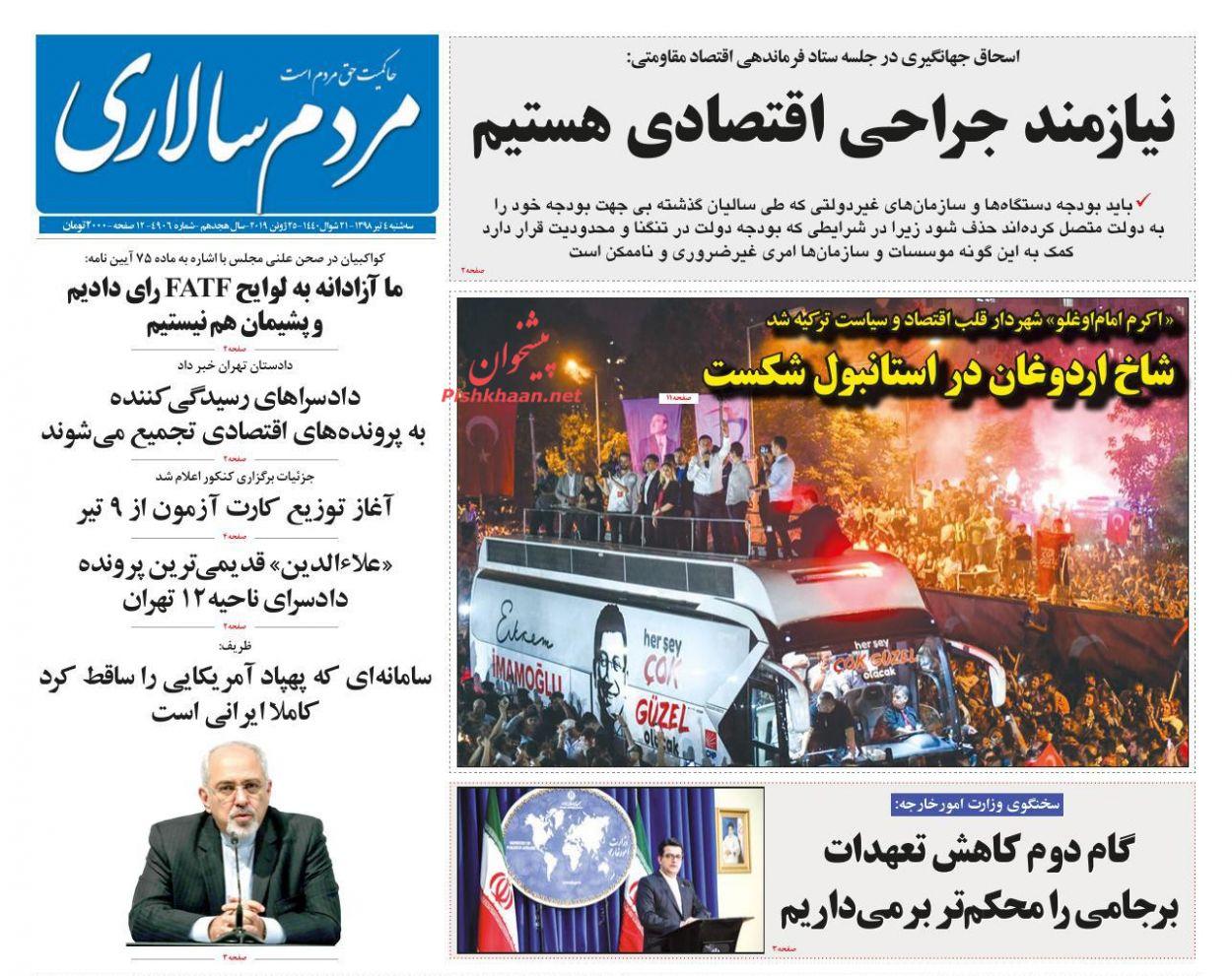 عناوین اخبار روزنامه مردم سالاری در روز سهشنبه ۴ تیر :