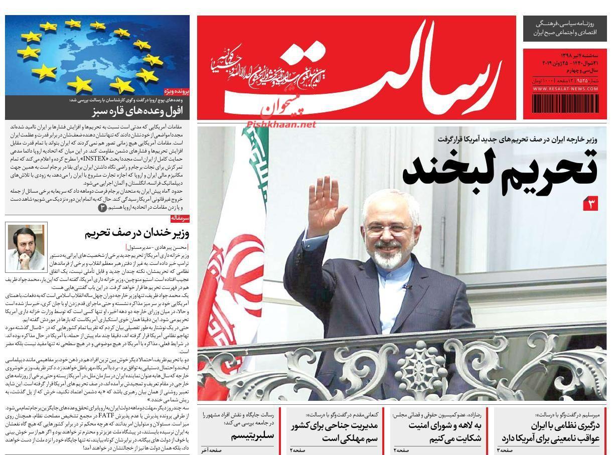 صفحه اول روزنامه ی رسالت
