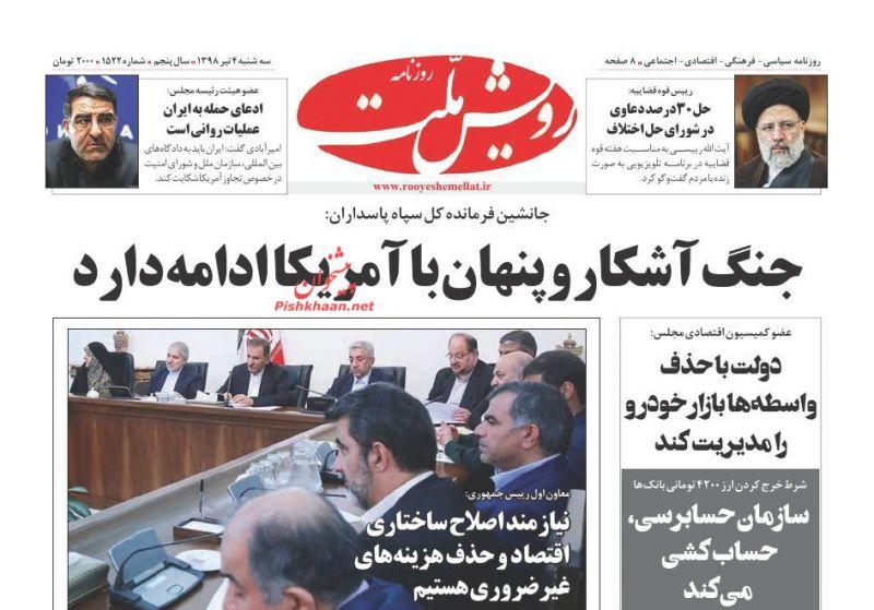 عناوین اخبار روزنامه رویش ملت در روز سهشنبه ۴ تیر :