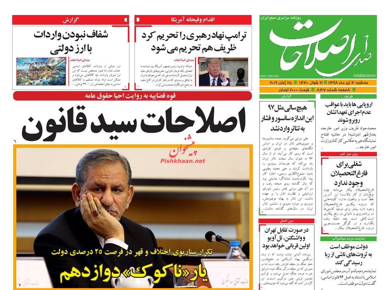 عناوین اخبار روزنامه صدای اصلاحات در روز سهشنبه ۴ تیر :