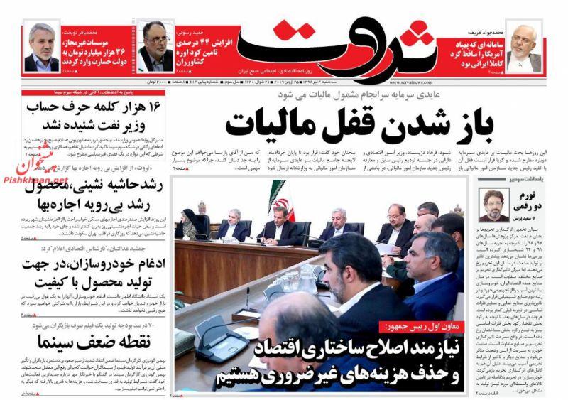 عناوین اخبار روزنامه ثروت در روز سهشنبه ۴ تیر :