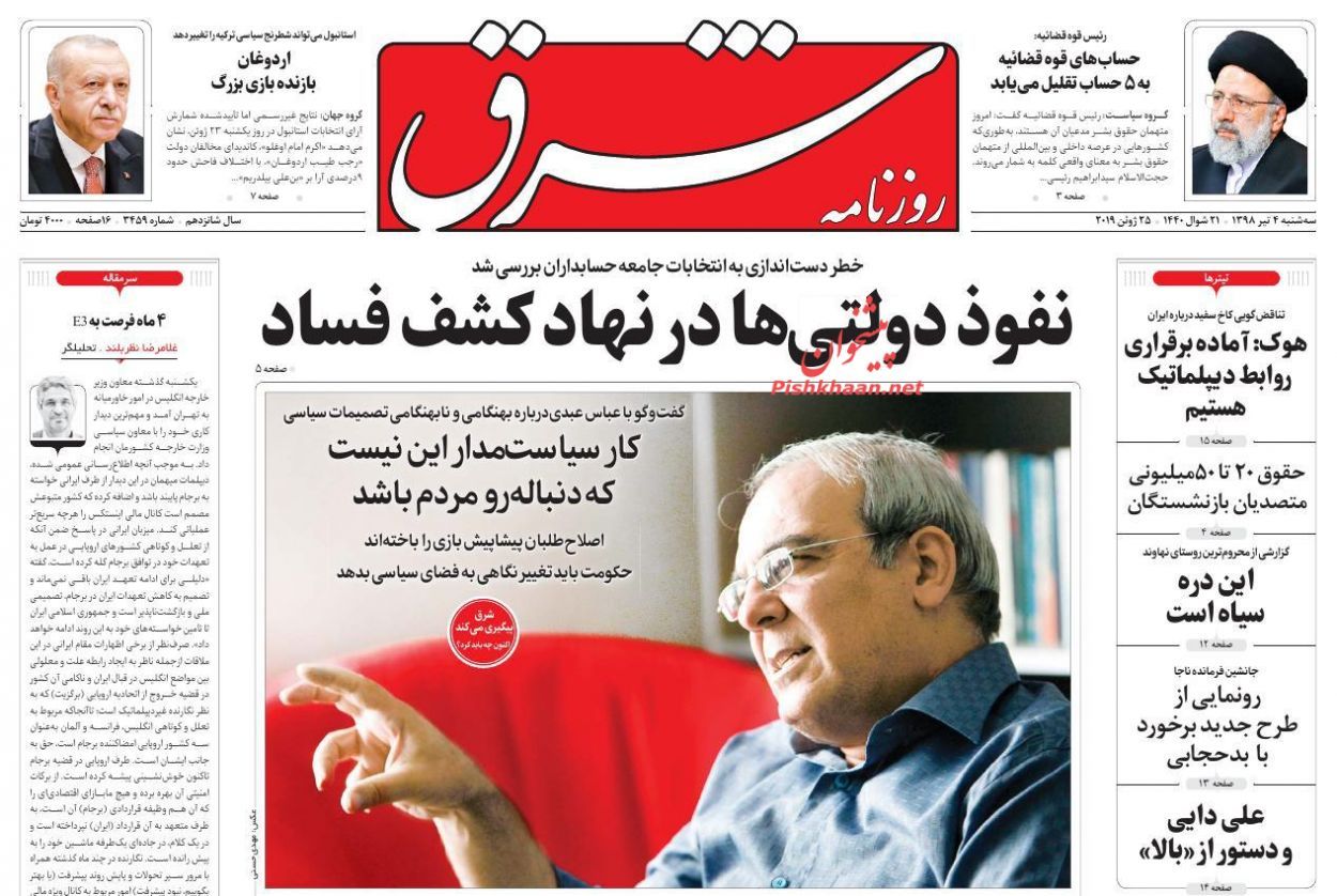 عناوین اخبار روزنامه شرق در روز سهشنبه ۴ تیر :