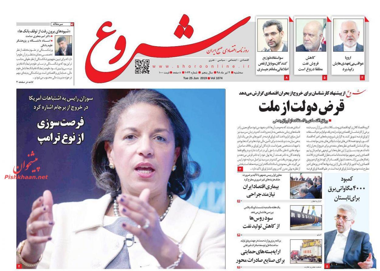 عناوین اخبار روزنامه شروع در روز سهشنبه ۴ تیر :