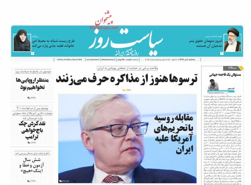 عناوین اخبار روزنامه سیاست روز در روز سهشنبه ۴ تیر :
