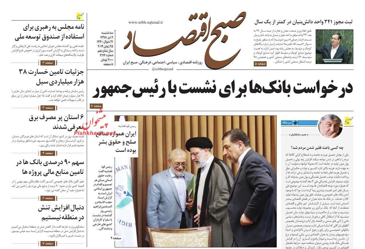 صفحه اول روزنامه ی صبح اقتصاد