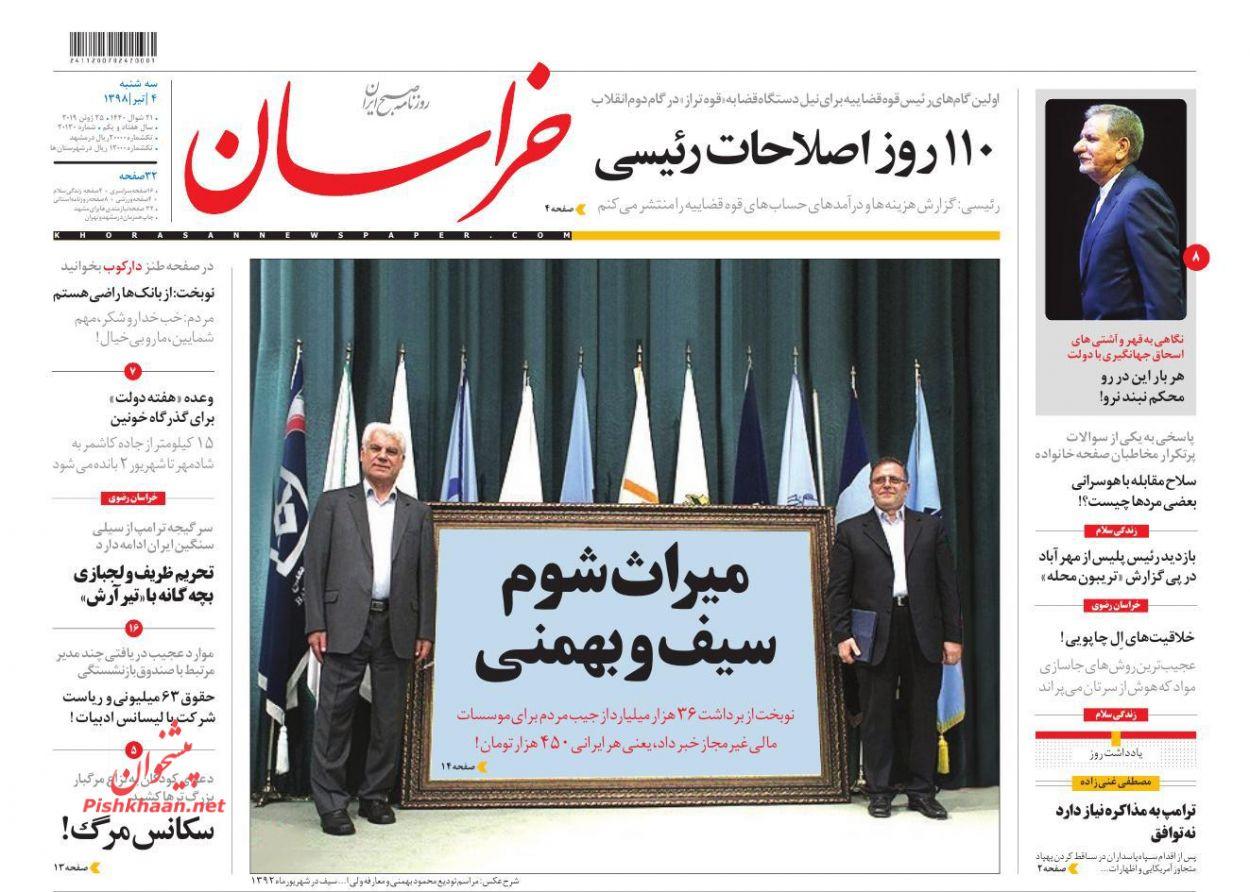 عناوین اخبار روزنامه خراسان در روز سهشنبه ۴ تیر :