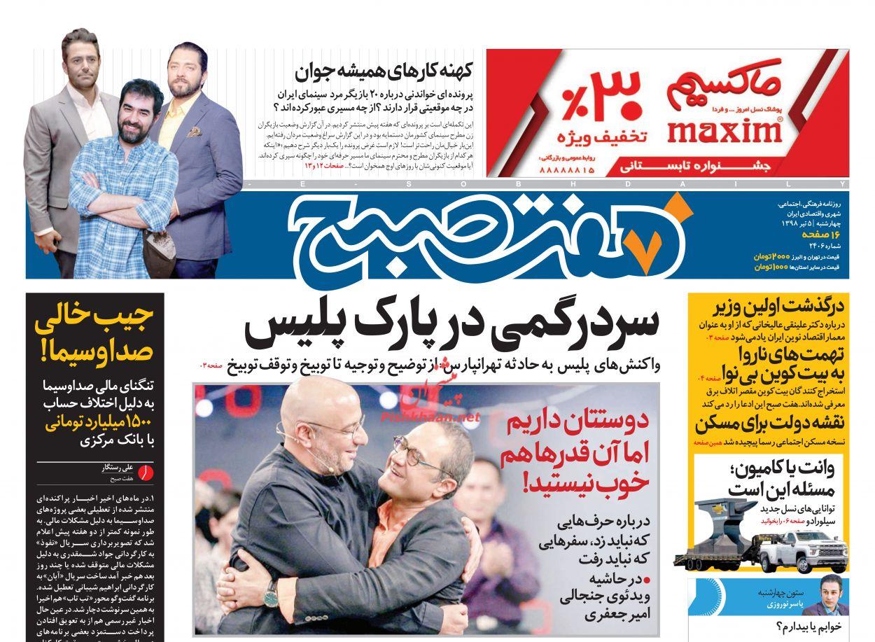 عناوین اخبار روزنامه هفت صبح در روز چهارشنبه ۵ تیر :