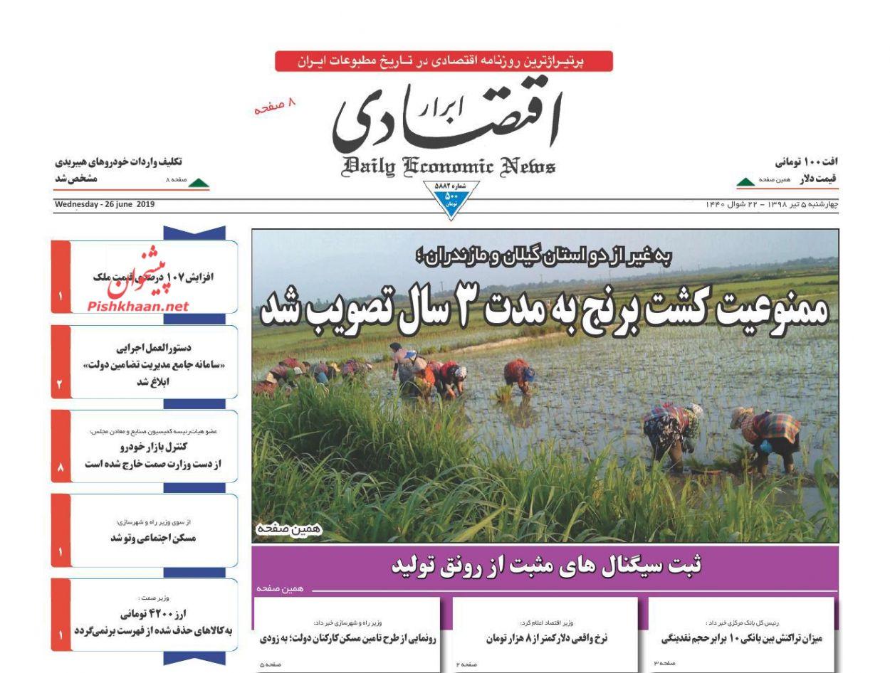 عناوین اخبار روزنامه ابرار اقتصادی در روز چهارشنبه ۵ تیر :