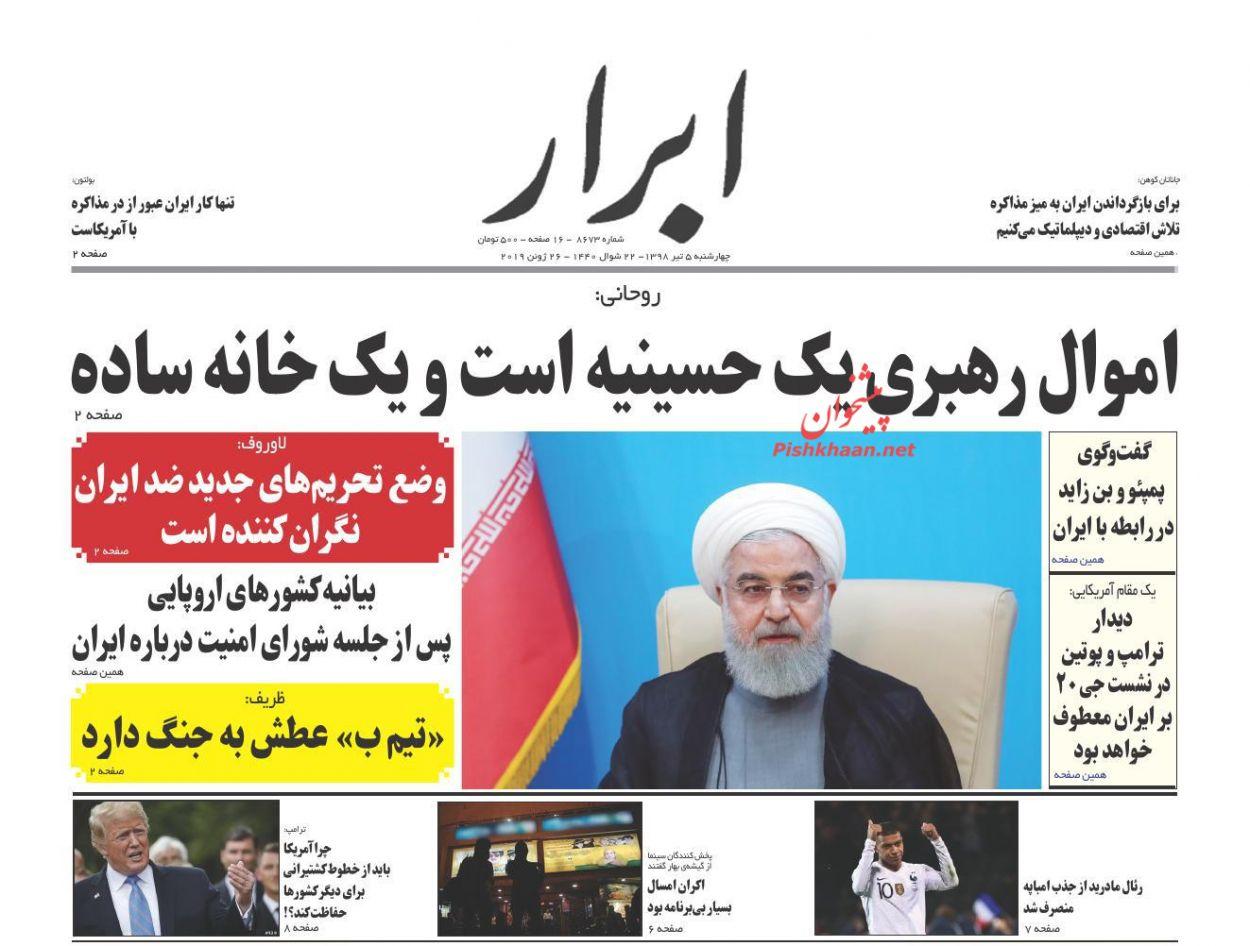 عناوین اخبار روزنامه ابرار در روز چهارشنبه ۵ تیر :