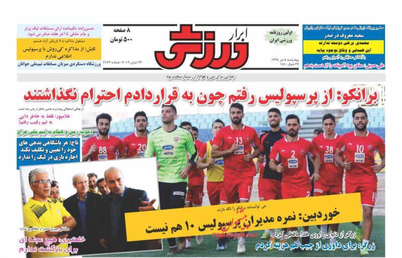 عناوین اخبار روزنامه ابرار ورزشى در روز چهارشنبه ۵ تیر :