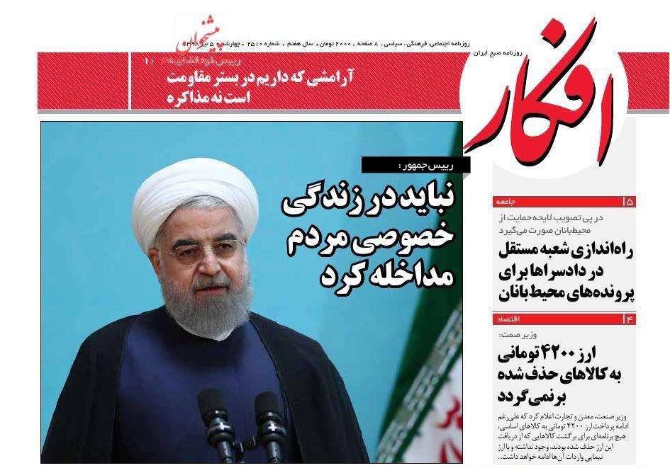 عناوین اخبار روزنامه افکار در روز چهارشنبه ۵ تیر :