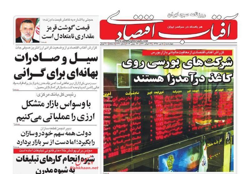 عناوین اخبار روزنامه آفتاب اقتصادی در روز چهارشنبه ۵ تیر :