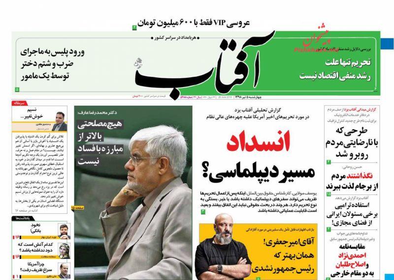 عناوین اخبار روزنامه آفتاب یزد در روز چهارشنبه ۵ تیر :