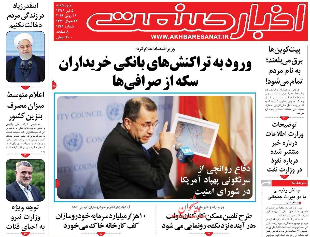 عناوین اخبار روزنامه اخبار صنعت در روز چهارشنبه ۵ تیر :