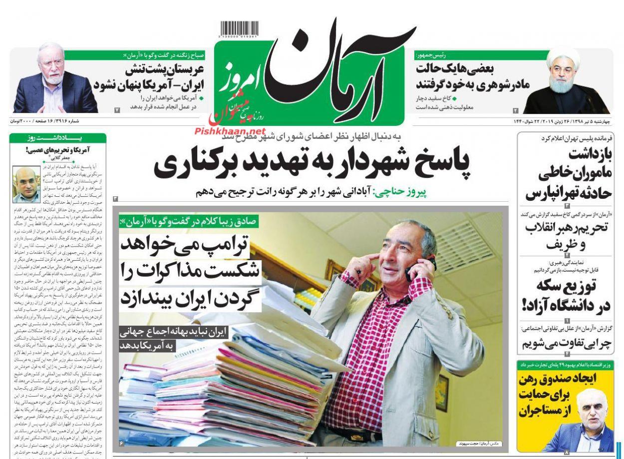 عناوین اخبار روزنامه آرمان امروز در روز چهارشنبه ۵ تیر :