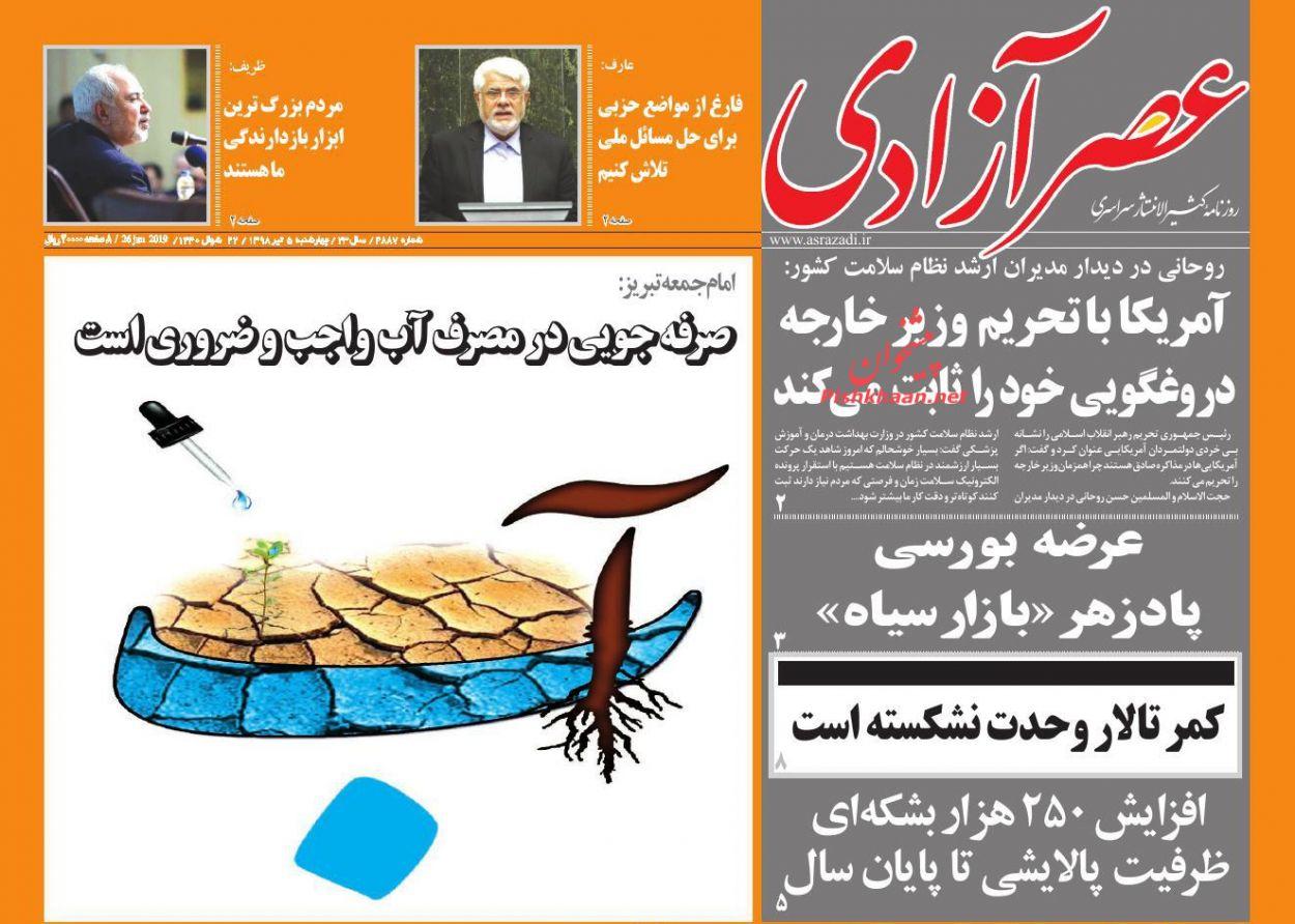 عناوین اخبار روزنامه عصرآزادی در روز چهارشنبه ۵ تیر :