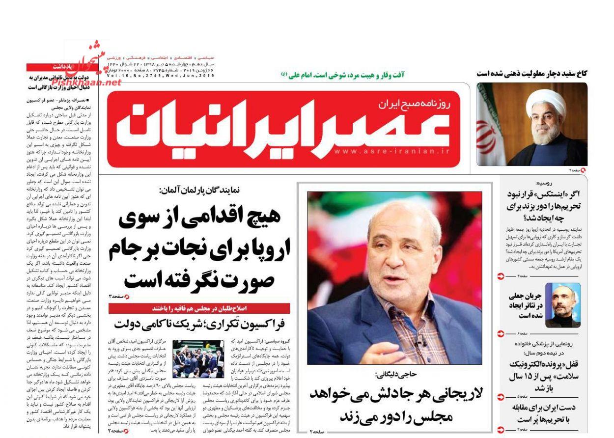 عناوین اخبار روزنامه عصر ایرانیان در روز چهارشنبه ۵ تیر :