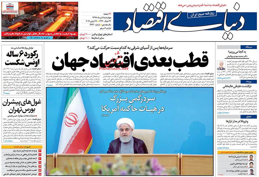 عناوین اخبار روزنامه دنیای اقتصاد در روز چهارشنبه ۵ تیر :