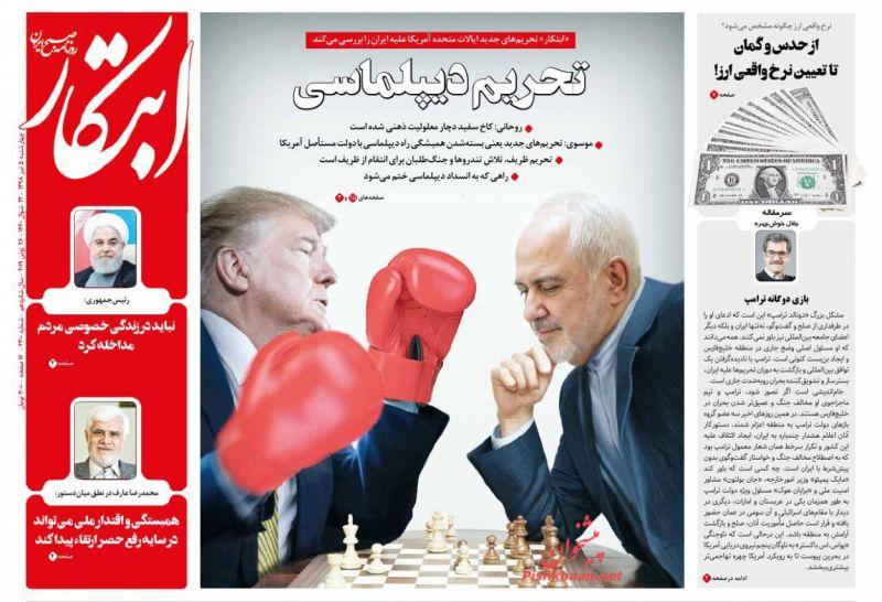 عناوین اخبار روزنامه ابتکار در روز چهارشنبه ۵ تیر :