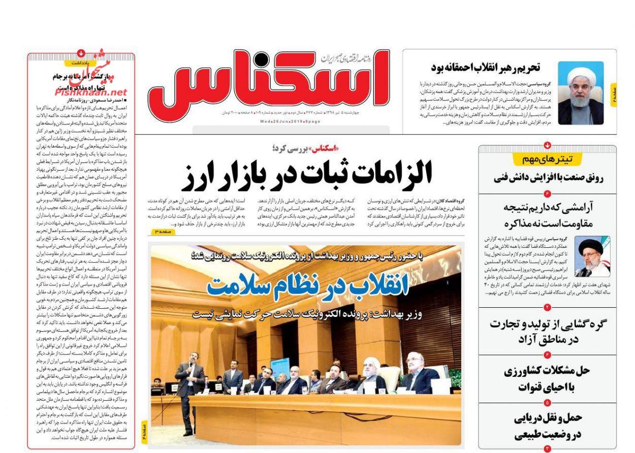 عناوین اخبار روزنامه اسکناس در روز چهارشنبه ۵ تیر :