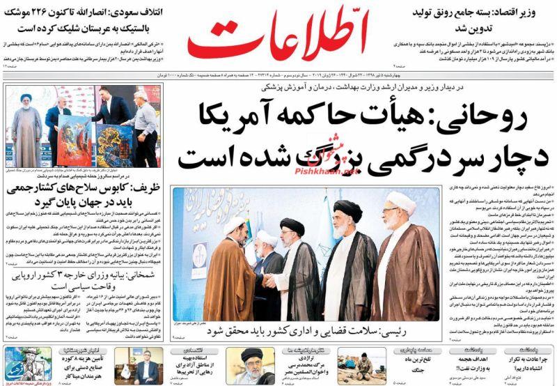 عناوین اخبار روزنامه اطلاعات در روز چهارشنبه ۵ تیر :