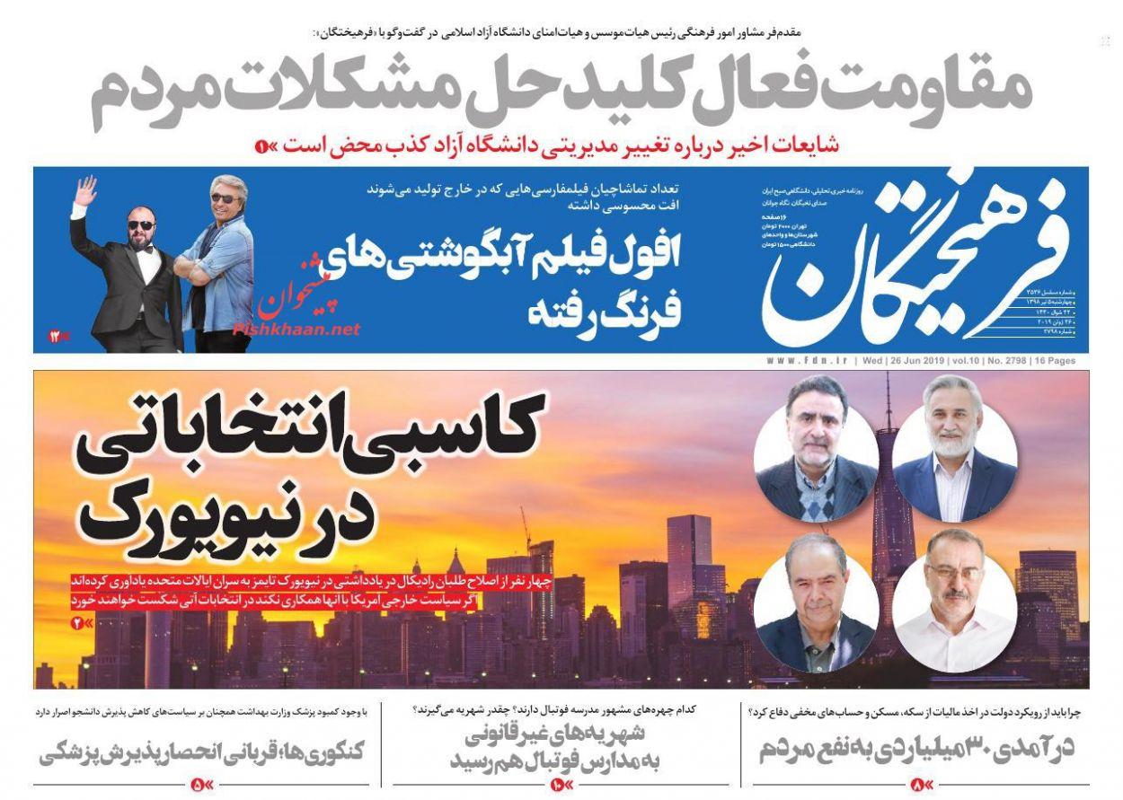 عناوین اخبار روزنامه فرهیختگان در روز چهارشنبه ۵ تیر :
