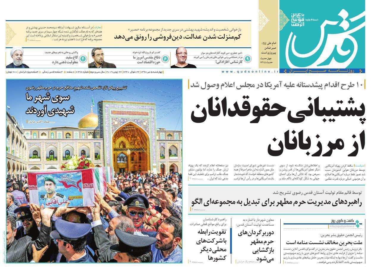 عناوین اخبار روزنامه قدس در روز چهارشنبه ۵ تیر :