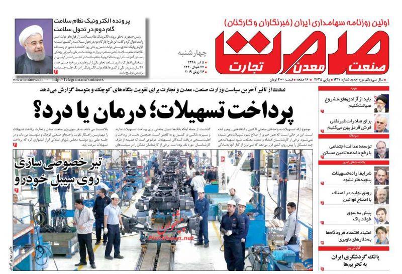 عناوین اخبار روزنامه گسترش صمت در روز چهارشنبه ۵ تیر :