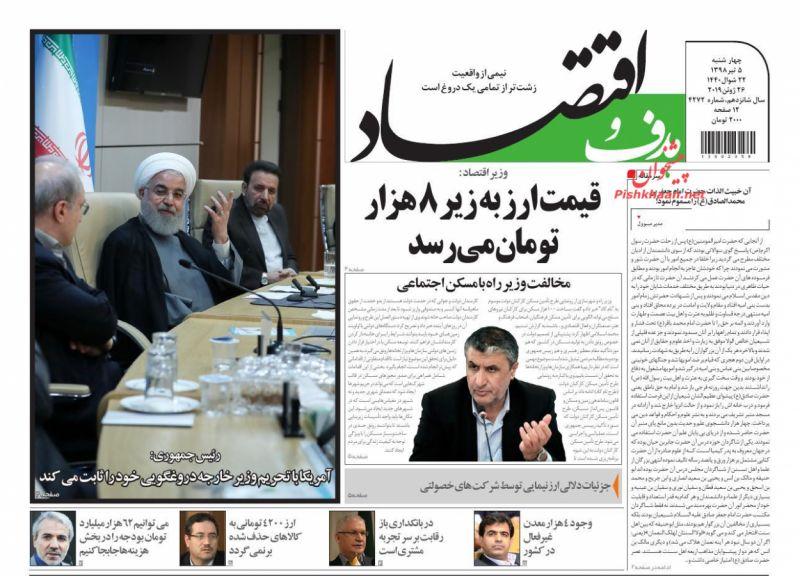 عناوین اخبار روزنامه هدف و اقتصاد در روز چهارشنبه ۵ تیر :