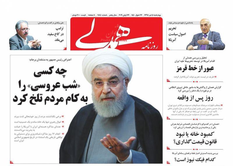 عناوین اخبار روزنامه همدلی در روز چهارشنبه ۵ تیر :