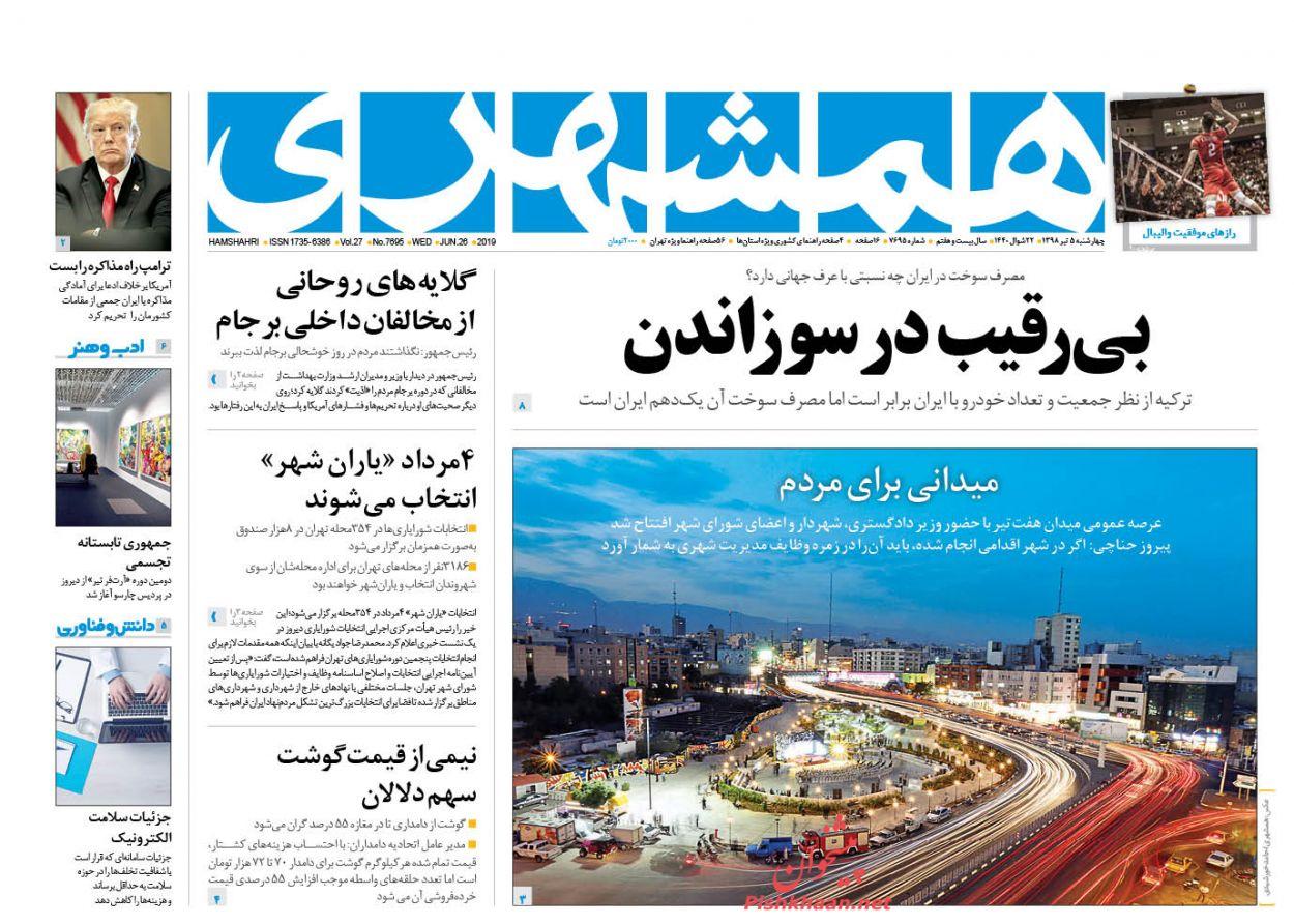 عناوین اخبار روزنامه همشهری در روز چهارشنبه ۵ تیر :