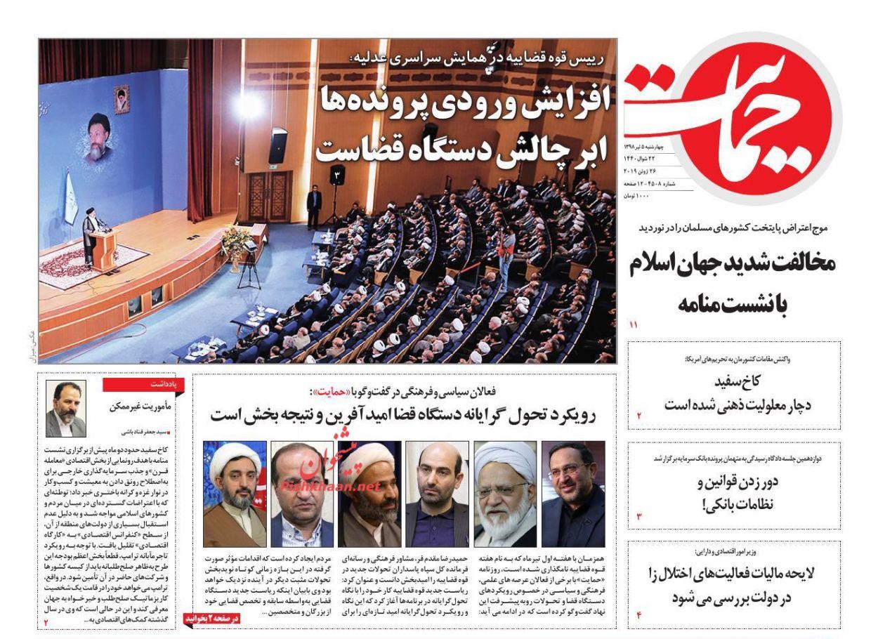 عناوین اخبار روزنامه حمایت در روز چهارشنبه ۵ تیر :