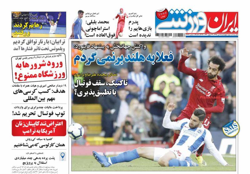 عناوین اخبار روزنامه ایران ورزشی در روز چهارشنبه ۵ تیر