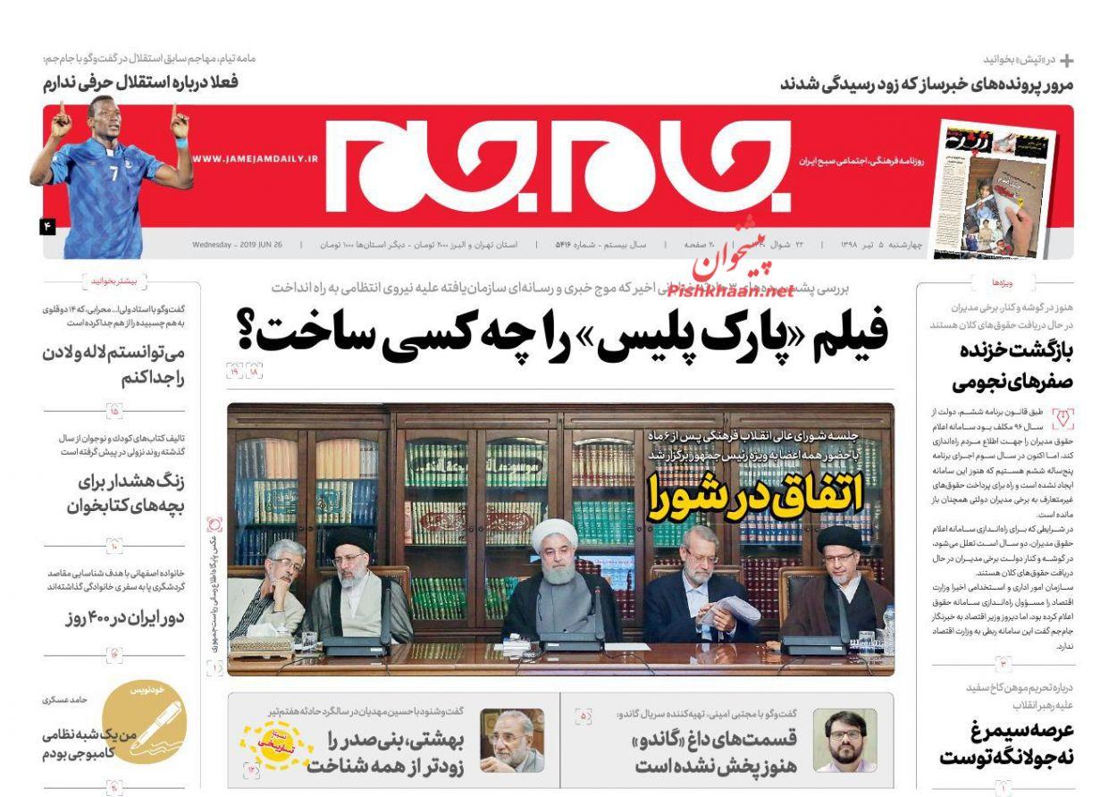 عناوین اخبار روزنامه جام جم در روز چهارشنبه ۵ تیر :