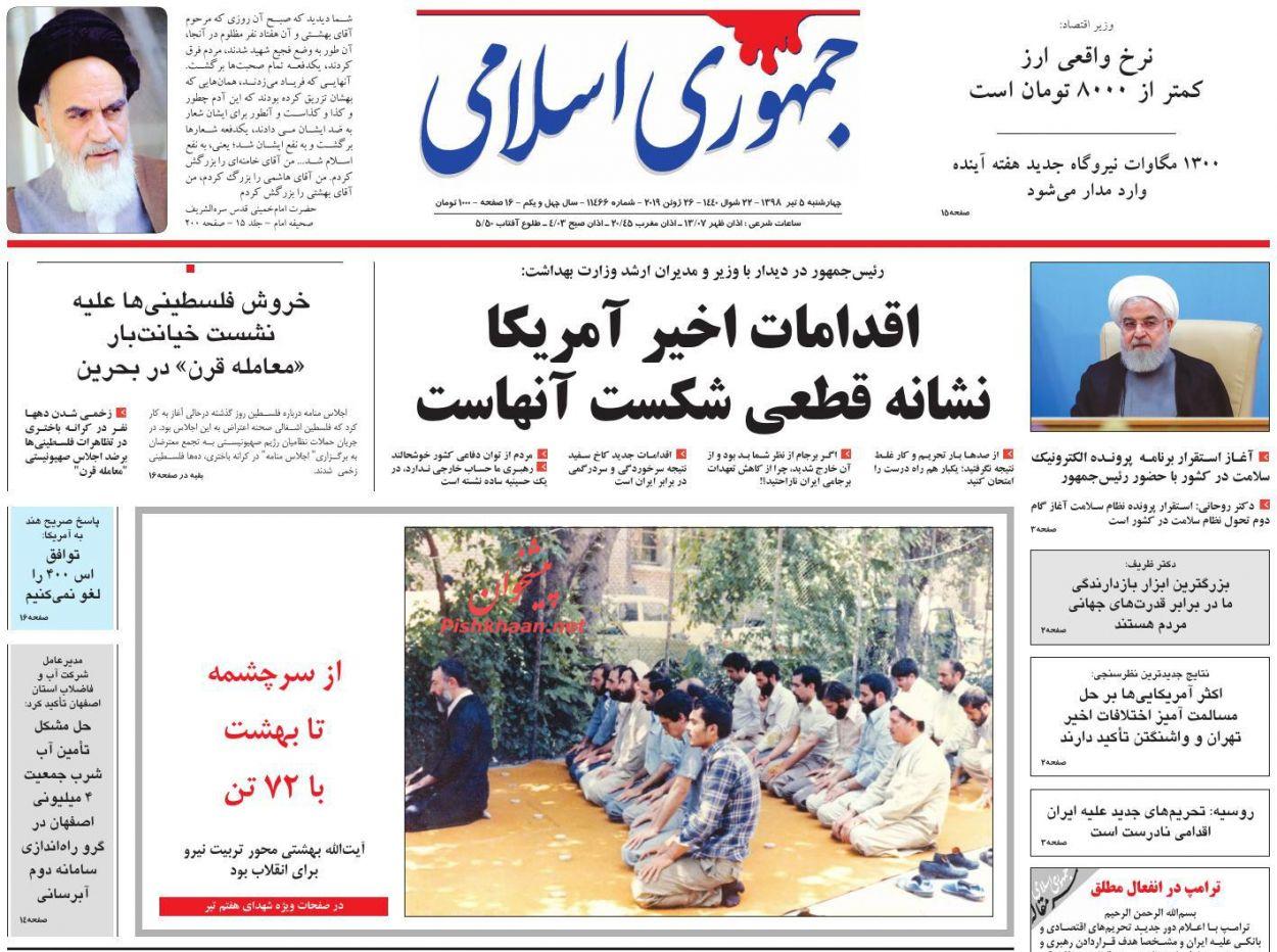 عناوین اخبار روزنامه جمهوری اسلامی در روز چهارشنبه ۵ تیر :