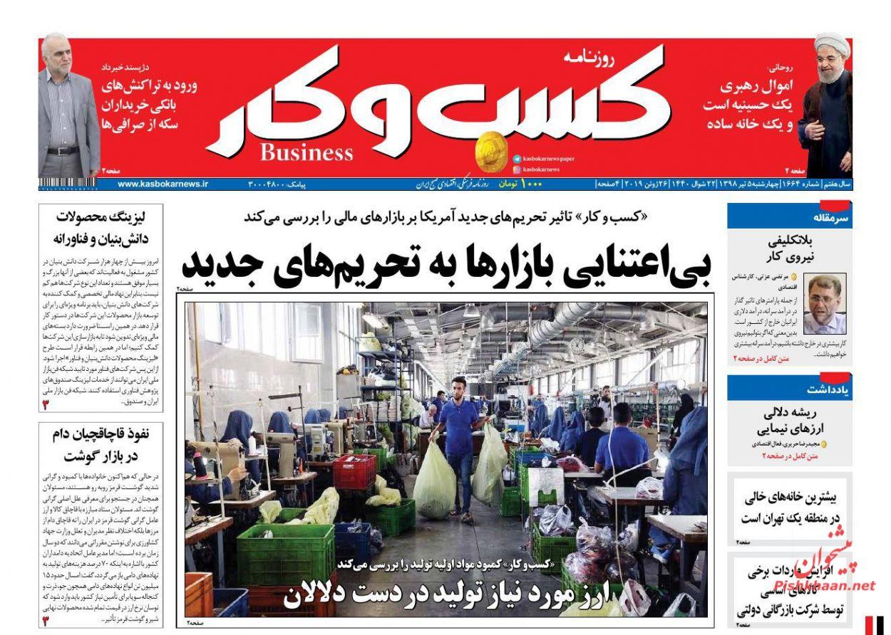 عناوین اخبار روزنامه كسب و كار در روز چهارشنبه ۵ تیر :