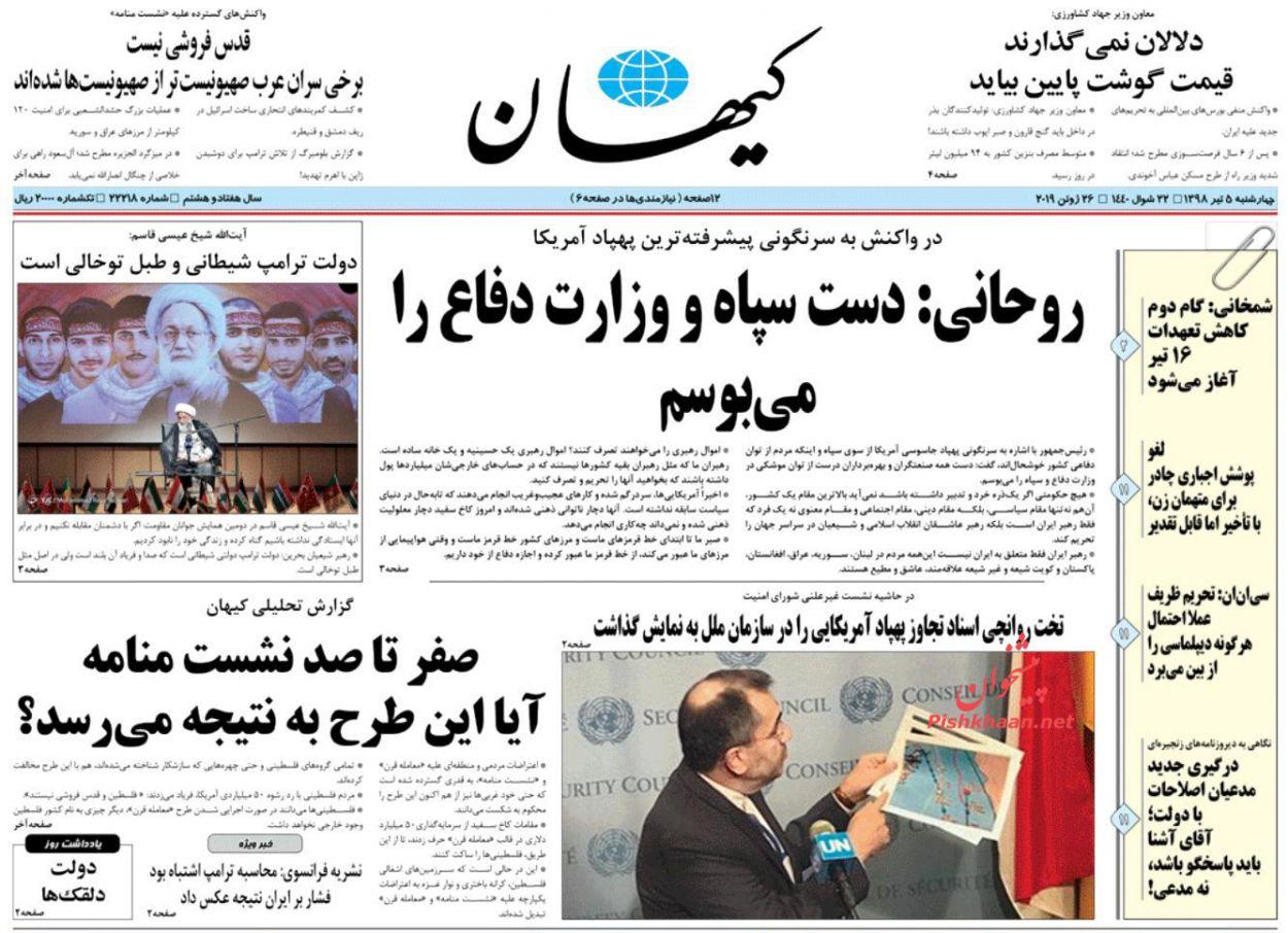 عناوین اخبار روزنامه کیهان در روز چهارشنبه ۵ تیر :